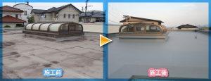 防水の工法間違いによる雨漏り シート防水の欠点<br>No.15087