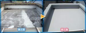 防水層の厚さ不足による雨漏り<br>No.17051