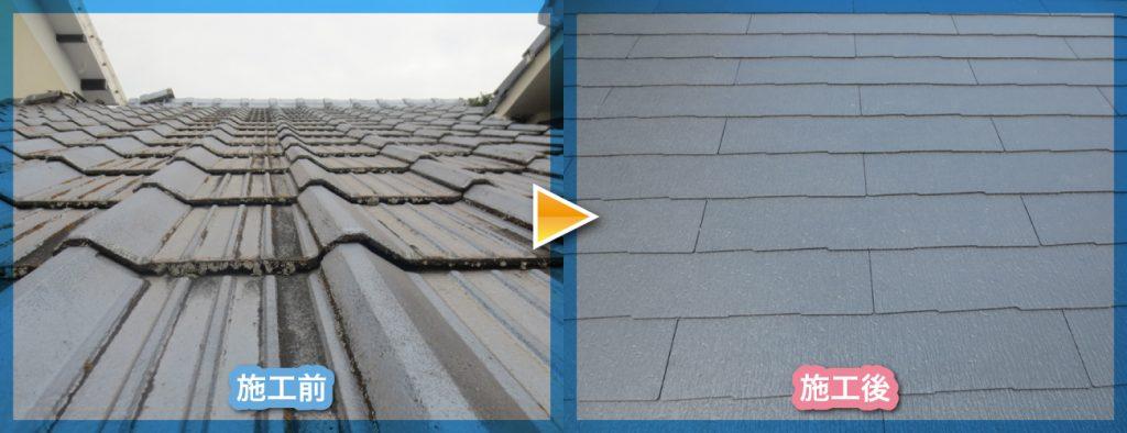 勾配の小さい屋根からの雨漏り S型瓦の屋根の葺き替え<br>No.15111