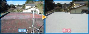 外壁等塗装工事、屋上防水工事