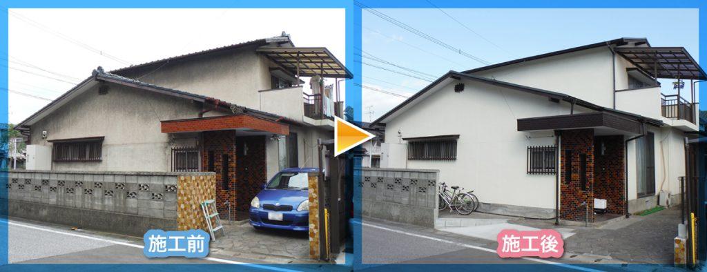 勾配の小さい屋根からの雨漏り S型瓦の屋根の葺き替え<br>No.14107